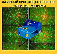 Лазерный проектор,стробоскоп , лазер 6в1 с узорами