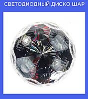 Светодиодный Диско шар с встроенной беспроводной колонкой LED Magic Ball Light BT