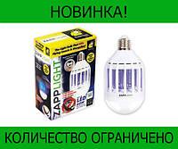 Светодиодная лампа от комаров Zapp Light!Розница и Опт