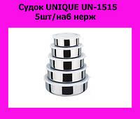 Судок UNIQUE UN-1515 5шт/наб нерж