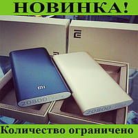 Power Bank Xiaomi 20800 mAh!Розница и Опт