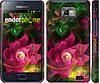 """Чехол на Samsung Galaxy S2 Plus i9105 Абстрактные цветы 2 """"818c-71"""""""