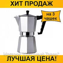 Гейзер кофеварка UNIQUE UN-1911 (3 чашек) алюминий