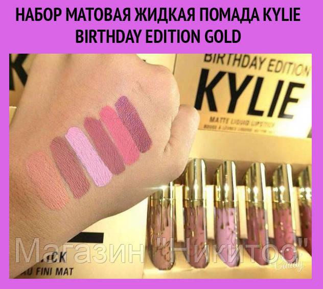 Набор Матовая жидкая помада KYLIE Birthday Edition Gold!Опт