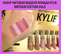 Набор Матовая жидкая помада KYLIE Birthday Edition Gold!Опт, фото 1