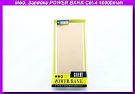 Моб. Зарядка POWER BANK CM-4 10000mah (реальная емкость 4800),powerbank Xlaomi,Xlaomi power bank!Опт