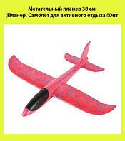 Метательный планер 38 см (Планер, Самолёт для Активного отдыха)!Лучший подарок