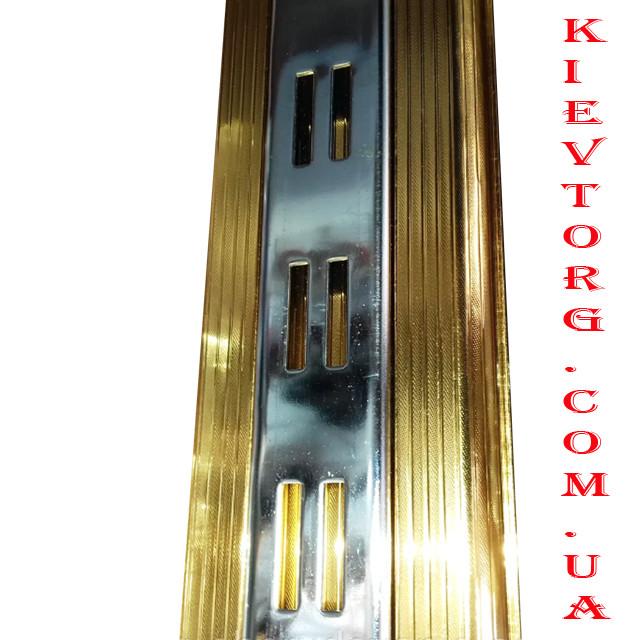 Рейка в МДФ золотая, 2 м. Торговое оборудование для магазина одежды