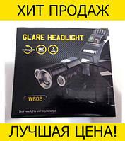 Фонарь налобный Headlamp W602-T6