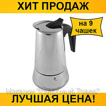 Гейзер кофеварка UNIQUE UN-1903 (9 чашек) нержавейка
