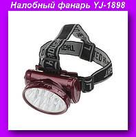 Налобный фонарь YJ-1898,Фонарь светодиодный налобный