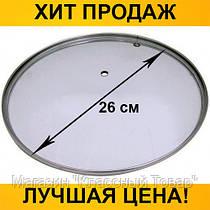 Крышка стеклянная UN-2206 26 см