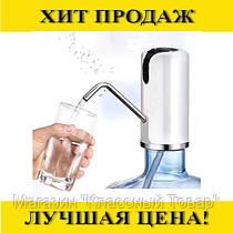 Насос для воды автоматический Charging pump c60