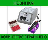 Фрезерная машинка для маникюра и педикюра!Розница и Опт