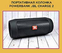 Портативная колонка Powerbank JBL Charge 2 + БОЛЬШАЯ КОРОБКА (черный, синий, красный, серебро, зеленый)!Опт