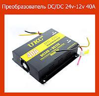 Преобразователь DC/DC 24v-12v 40A!Опт
