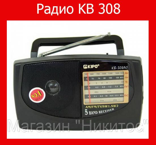 Радиоприемник KB 308!Опт