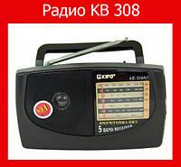 Радиоприемник KB 308!Опт, фото 1
