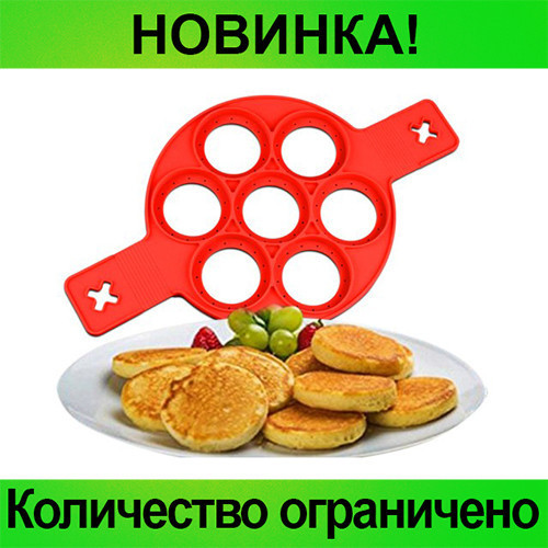Силиконовая блинница non-stick pancake maker W-18!Розница и Опт