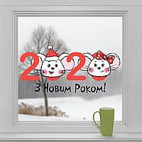 """Новогодняя виниловая наклейка """"Мышки 2020"""" 600 х 300 мм"""