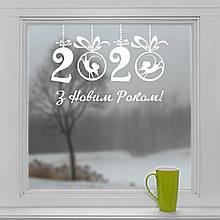 Новогодняя виниловая наклейка  Мыша год 2020 (белый) 800х540мм