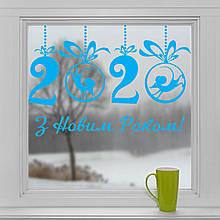 Новогодняя виниловая наклейка  Мыша год 2020 (голубой) 800х540мм