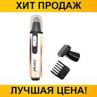 Триммер для удаления волос Gemei GM-3112