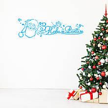Новогодняя виниловая наклейка  З Новим Роком! (голубой) 800х230 мм