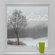 Новогодняя виниловая наклейка  З Новим Роком! (белый) 800х230 мм