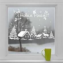Новогодняя виниловая наклейка  Зимний пейзаж (белый)