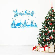 Новогодняя виниловая наклейка  Зимний пейзаж (голубой)