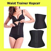 Waist Trainer Корсет