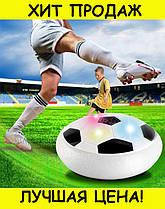 Hoverball футбольный аэромяч летающий мяч LED подсветка