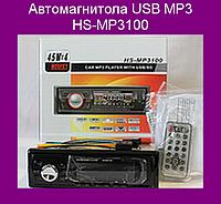 Автомагнитола USB MP3 HS-MP3100!Акция