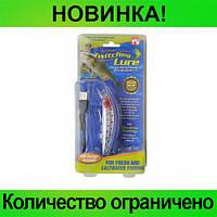 Рыбка-приманка для рыбалки Twitching Lure!Розница и Опт
