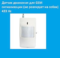 Датчик движения для GSM сигнализации (не реагирует на собак) 433 Hz!Опт