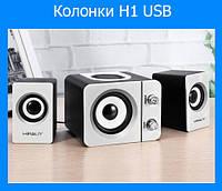 Колонки для компьютера H1 USB!Опт