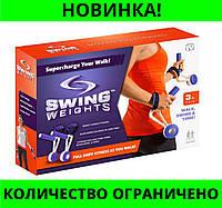 Гантели Swing Weights!Розница и Опт