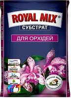 """Субстрат """"Royal Mix"""" для орхидей"""