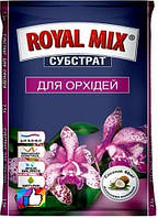 """Субстрат """"Royal Mix"""" для орхидей 2.5"""