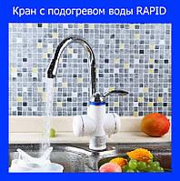 Кран с подогревом воды RAPID!Опт