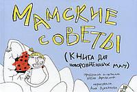 Детская книга Женя Арабкина: Мамские советы. Книга для новорожденных мам