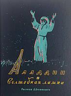 Детская книга Аладдин и волшебная лампа. Арабская сказка