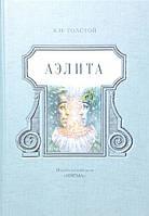 Книга для подростка Алексей Толстой: Аэлита