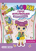 Загадочные раскраски: герои мультфильмов для девочек