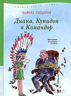 Детская книга Бьянка Питцорно: Диана, Купидон и Командор