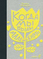 Детская книга Бьянка Питцорно: Когда мы были маленькими