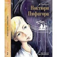 Детская книга Владимир Левшин: Ноктюрн Пифагора