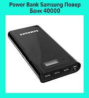 Внешний аккумулятор Power Bank Samsung Повер Банк 40000!Опт