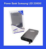 Внешний аккумулятор Power Bank Samsung Повер Банк LED 20000!Опт